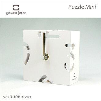 Design clock interior clock table clock PUZZLE MINI (puzzle mini) purple white YK10-106-PWH Yamato industrial arts fs3gm full of the warmth of the tree