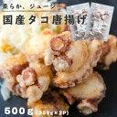 タコ 唐揚げ (塩味) 500g (250g×2Pの小分けパック) 送料無料 ( 冷凍 / 国産 / 福島県