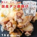 タコ 唐揚げ (塩味) 1kg (250g×4Pの小分けパック) 送料無料 ( 冷凍 / 国産 / 福島県