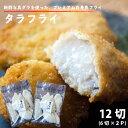 【クーポン利用で20%OFF】福島県産・白身魚 タラフライ6...