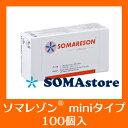 ソマレゾンmini(4mm) 100個入り <SOMANIKS(ソマニクス)公式オンラインストア>