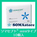 ソマセプトmini(4mm) 10個入り 【ゆうパケット対応商品】<SOMANIKS(ソマニクス)公式オンラインストア>