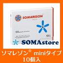 ソマレゾンmini(4mm) 10個入り 【ゆうパケット対応商品】<SOMANIKS(ソマニクス)公式オンラインストア>