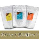 ショッピングケージ 棄輝茶(20包)+疎経茶(20包)+装奏茶(20包) 3種セット