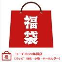 【ラストチャンス】コーチ5万円 2020年新年レディース福袋...