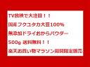 【ご予約販売限定再開】【TVで大注目!無添加!国産フクユタカ大豆100%使用ドライお