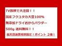 【ご予約販売限定再開】【TVで大注目!無添加!国産フクユタカ...