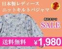 【送料無料】【大きいサイズ有】日本製ニットキルト長袖レディースパジャマ柄おまかせセール【楽ギフ_包装】