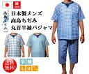【送料無料】【夏用パジャマ】日本製高島ちぢみ丸首メンズパジャマ 半袖/七分丈パン