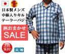 【冬用パジャマ】【送料無料】【日本製パジャマ】中綿入りニットキルト メンズ テー