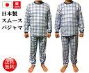 【送料無料】綿100 スムースパジャマ日本製スムース丸首メンズパジャマ【楽ギフ_包装】