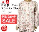 【送料無料】【大きいサイズ有】日本製スムース長袖レ