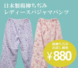 レディースパジャマパンツ おまかせ