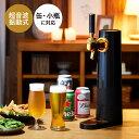(送料無料)グリーンハウス スタンドビアサーバー ブラック ホワイト (GH-BEERK-BK GH-BEERK-WH ) / GREEN HOUSE スタンド型 ビールサーバー