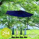 ガーデンパラソル large【ラルジュ】/幅294cm 高さ262cm/持ち運び可能/アウトドア バ