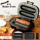 焼き芋メーカー Bake Free/ベイクフリー SOLUNA ソルーナ 焼きいも器 焼芋メーカー 自宅で焼芋 送料無料