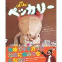 【書籍】iHola! ペッカリー(ペッカリー・ファンブック)【メール便送料無料】