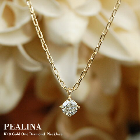 K18 ゴールド ダイヤモンド ネックレス 『Pealina』<br />一粒ダイヤ 9000本販売