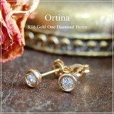 【】K18ゴールド天然ダイヤモンドスタッドピアス『Ortina』一粒のダイヤモンドで作る潔い美しさ。それだけでエレガントは可能♪【ジュエリー】【%OFF】【ダイアモンド】