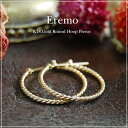 "A lady's jewelry hoop spiral twist [tomorrow easy correspondence] for K18 gold hoop pierced earrings ""Eremo(S)"" free shipping 18k 18-karat gold gold pierced earrings pierce women presents a gift [easy ギフ _ packing]"
