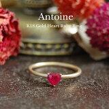 K18 ハートシェイプカット ルビー リング 『Antoine/R』 レディース  指輪 通販 ギフト プレゼント アクセサリー 女性 サイズ ゴールド 18金 18K ジュエリー