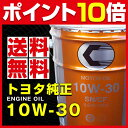 【こだわりNo.1宣言】エンジンオイル 20L 20リットル SN CF 10W-30【08880-10803】