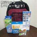 【防災セット】防災セット(バリューセット)給水バック シート マイレット 携帯トイレ スーパーデリオス