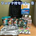 【防災セット】リュック付セット Bプレゼント ギフト にもぴったり!