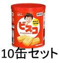 【10缶セット】ビスコ保存缶 5枚×6パック30枚入/1缶製...