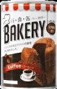 新・食・缶 ベーカリー コーヒー味製造より5年保存おいしすぎ...