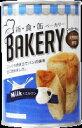 新・食・缶 ベーカリー ミルク味賞味期限:2021年11月