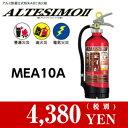 アルテシモ消火器MEA10Aリサイクルシール付