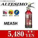 アルテシモ住宅用消火器MEA5Hリサイクルシール付