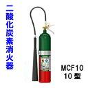 二酸化炭素消火器 10型 MCF10 モリタ宮田工業
