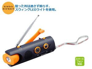 5833ダイナモスウィングライトラジオラジオライト ダイナモタイプ防災グッズ ラジオ 手回し 携帯 スマホ 充電 LEDライト・・・