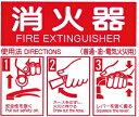 消火器使用法標識(厚め-約1ミリ)表示板 パネル