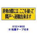 バルコニー避難ステッカー避難器具ステッカーSK-10 H150×W400