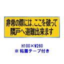 バルコニー避難ステッカー避難器具ステッカーSK-11 H100×W260