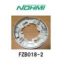 能美防災 感知器 ベースFZB018-2