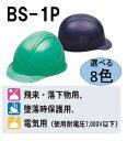 【代引き不可】ヘルメット BS-1P防災用・工事用・高所作業用・電気工事用ABS製 加賀産業 ライナー付