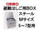 【代引き不可】ORIRO 避難はしご用収納箱オリロー 6・7型スチール性 収納箱のみ