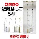 【代引き不可】ORIRO 避難はしごオリロー5型金属性折りたたみ式収納箱別売り