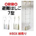 【代引き不可】ORIRO 避難はしごオリロー7型金属性折りたたみ式収納箱別売り