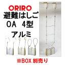 【代引き不可】ORIRO 避難はしごオリロー4型 OA-4アルミ 折りたたみ式収納箱別売り