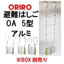 【代引き不可】ORIRO 避難はしごオリロー5型 OA-5アルミ 折りたたみ式収納箱別売り