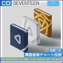 楽天SONAGIMART[ポスター無しでお得] 3種選択 / SEVENTEEN ミニ6集 [YOU MADE MY DAWN]/1次予約/韓国音楽チャート反映