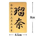 初正月・初節句 羽子板・破魔弓、 雛人形・五月人形の脇飾りにお名前と誕生日入り【オリジナルネームプレート(アクリル)】A-No.1(4.5cm×8cm)