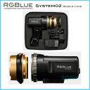 RGBlue(アールジーブルー) System02-PC システム02 プレミアムカラー LEDライト(水中ライト・同梱品含む)