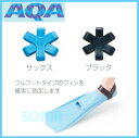 AQA(エーキューエー)GULL 【KF-2907】 フィンサポート(左右1セット)