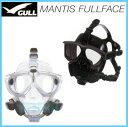 GULL(ガル) 【GM-1584/GM-1582】 マンティスフルフェイス シリコン マスク MANTIS F